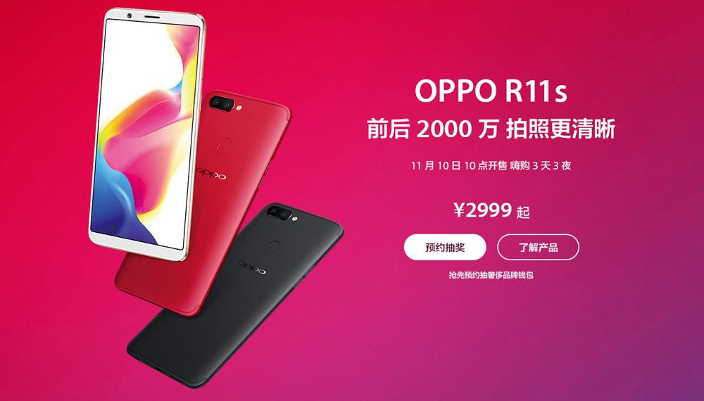 OPPO R11s明日开售,感受星幕屏的独特魅力