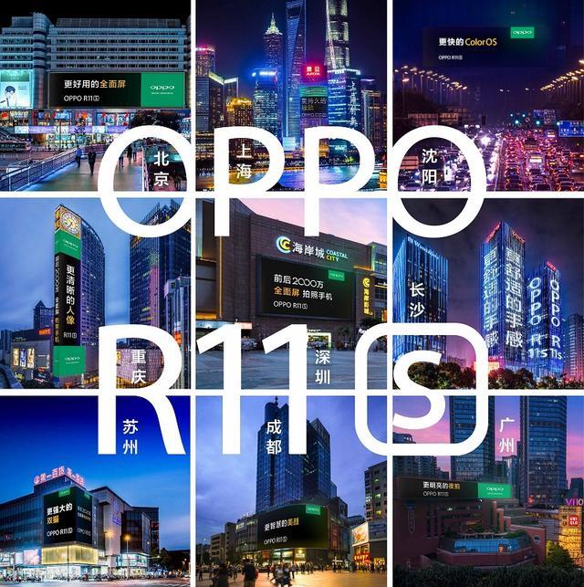 值得期待!全面屏时尚新机OPPO R11s即将发布!