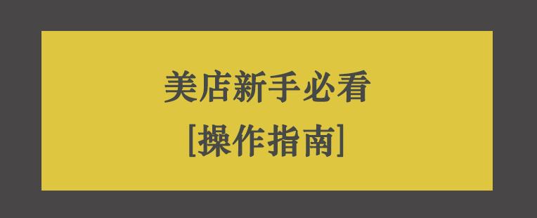 美店新手必看【操作指南】