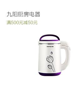 九阳厨房电器