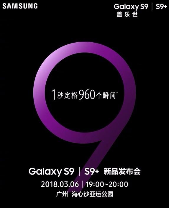 现在该让它华丽登场了——三星S9中国发布会精彩抢先看